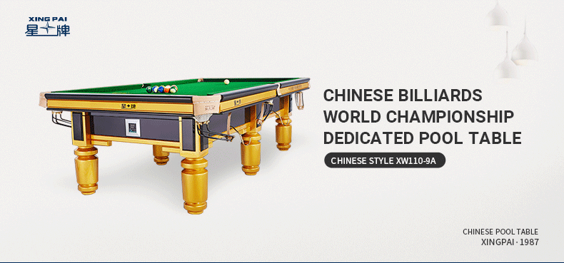 Xingpai Chinese style steel library billiard table XW110-9A Chinese style world championship gold billiard table