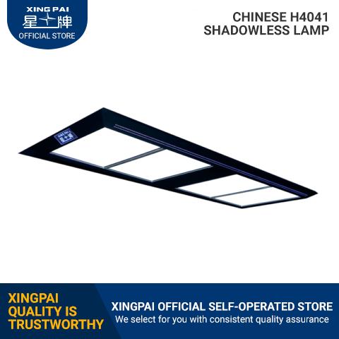 Xingpai Chinese H4041 Shadowless Lamp