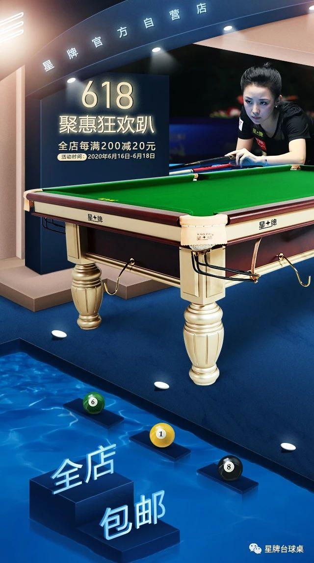 Xingpai billiards 618 event! Carnival 618!