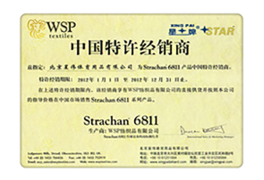 Strachan6811 authorized dealer in China