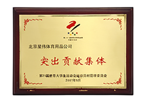 Outstanding Contribution Award of the World University Games