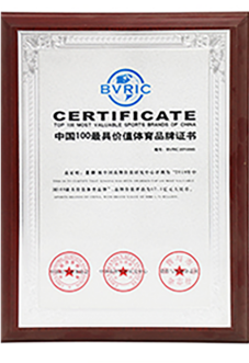 China's 100 most valuable sports brand certificate