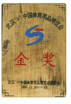 Gold Award of China Sporting Goods Expo