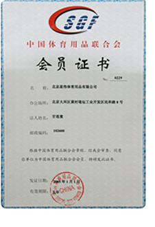 Member of China Sporting Goods Federation